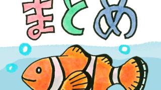 【なぜ死んだ?酸欠の原因をプロ目線で解説】サンシャイン水族館で大量死《2017年11月6日~11月12日》