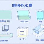 規格外サイズのアクアリウム水槽が欲しい!