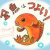金魚の飼い方 これなら失敗しない 5つのポイント! ~金魚素人育成記7~