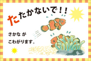 知ってましたか?熱帯魚にもストレスはあるんです!