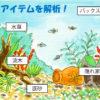 石・水草・流木!?熱帯魚水槽はこんなアイテムの組み合わせで出来ている