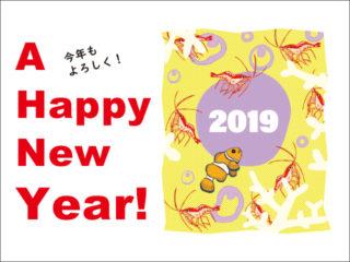 魚の年賀状!熱帯魚やアクアリウムでおしゃれな年賀状を作ろう!データプレゼントもあります