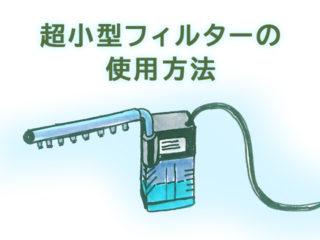 超小型フィルターの使用方法!油膜対策など濾過以外にも活用できるんです