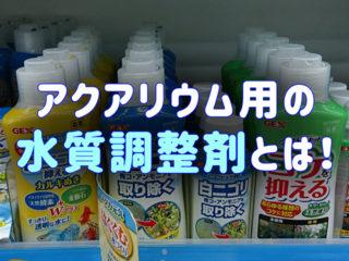 アクアリウム用水質調整剤とは!水槽に使う水質調整剤の特徴とおすすめ商品
