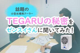 ゼンスイに取材!今売れてる超小型クーラー『TEGARU』の凄さと秘密とは!