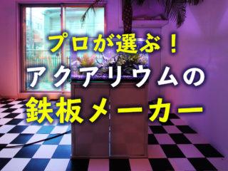 【プロが選ぶ】商品ごとの鉄板メーカーを紹介!水槽は?台は?ヒーターは?