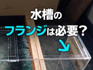 水槽の『フランジ』は必要?ヒビが入ったら使えない?機能と疑問を解説