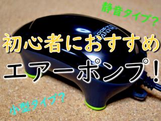 初心者におすすめエアーポンプ!静音タイプ・小型タイプの使いやすい機種