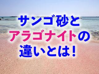 海水水槽の底砂!サンゴ砂とアラゴナイトはどう違うの?それぞれのメリット