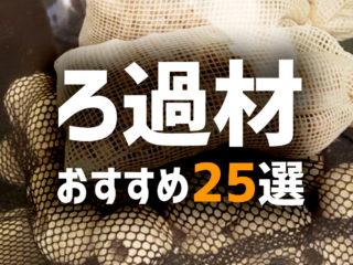 ろ過材おすすめベスト25!熱帯魚飼育のろ材をタイプ別にご紹介です!
