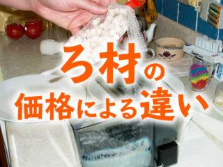 一番安い濾過材ってどうなの?価格による違いとメリット・水質浄化の効果!