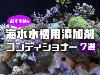 海水水槽用添加剤7選!海水魚・サンゴにおすすめなコンディショナー
